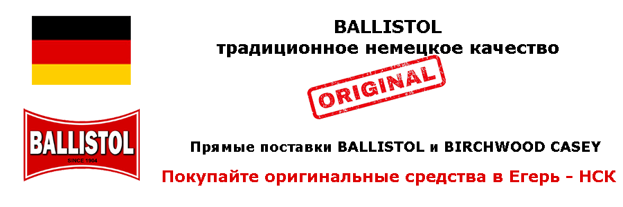 Ballistol, Birchwood средства для чистки оружия