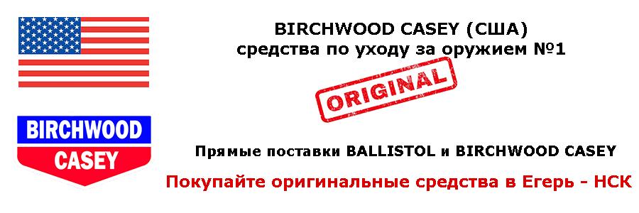 BIRCHWOOD-CASEY прямые поставки в магазине